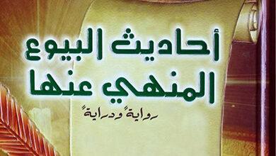 صورة أحاديث البيوع المنهي عنها: رواية ودراية
