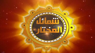 صورة السلسلة المرئية: شمائل المختار – صلى الله عليه وسلم